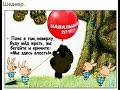 Праздник непослушания в Краснодарском детском саду mp3