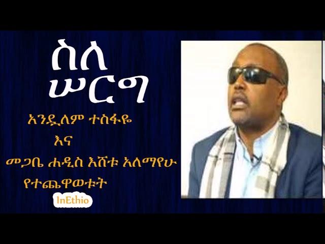 Ethiopia |  Megabe Haddis Eshetu with Andualem Tesfaye