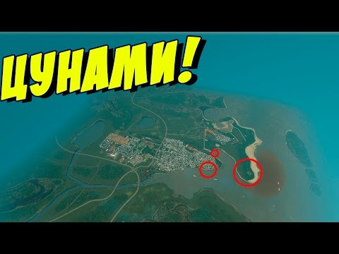 Cities: Skylines Natural Disasters - Цунами меня затролил! #27