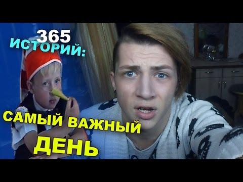 365 Историй: Самый важный день / Андрей Мартыненко