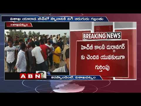 6 Youth goes Missing in Visakhapatnam yarada Beach
