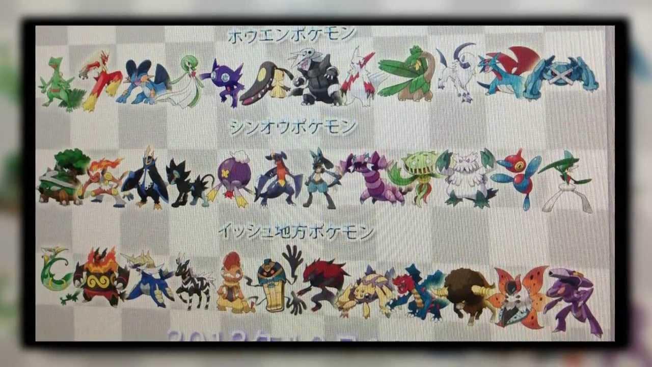 Mega pokemon l  Pokemon Mega Evolution List Leak