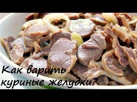 Как варить куриные желудки - видео