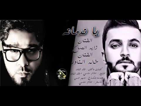 Download يا ندمانه #دويتو الفنان زايد الصالح والفنان خالد النادر  - جديد# 2014 Mp4 baru