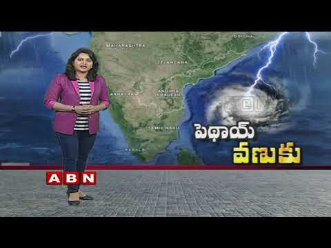 Pethai Cyclone Live Updates   High alert in AP Coastal Areas   ABN Telugu