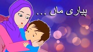 download lagu Pyari Maa Mujhko Teri Dua Chahiye  پیاری ماں gratis