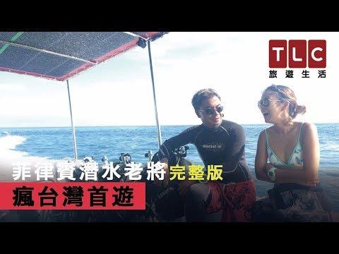 台遊-瘋台灣首遊-EP 05 菲律賓潛水老將