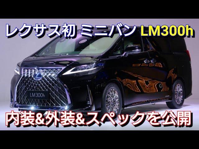 レクサス lm300h 価格