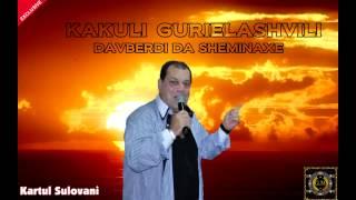 kakuli gurielashvili - davberdi da sheminaxe [Exculisive]