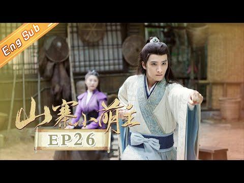 陸劇-山寨小萌主-EP 26