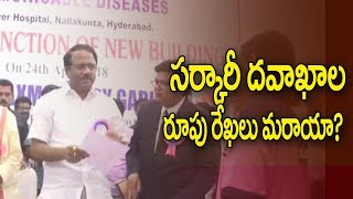 Minister Laxma Reddy Inaugurates New Buildings in Fever Hospital | Hyderabad