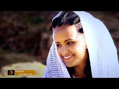 Birhanu Teka - Awagieni New Ethiopian Tigrigna Music (Official Video)
