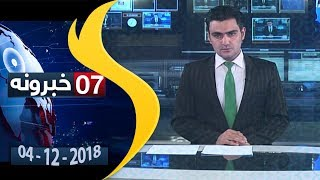 SHAMSHAD TV Pashto news 04.12.2018 / د شمشاد خبري ټولګه