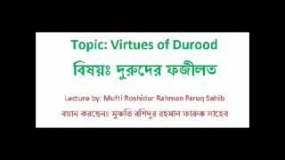 দুরুদের ফজীলত-মুফতি রশিদুর রহমান ফারুক | Virtues of Durood-Mufti Roshidur Rahman Faruq