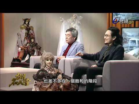 台灣-台灣名人堂-20150226 黃強華、黃亮勛
