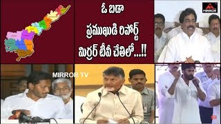 Who is Next CM in AP | AP Elections Exit Poll | AP Elections Survey | | Mirror TV Channel