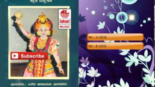 Folk Songs Kannada | Veera Babruvahana | Kannada Folk Songs
