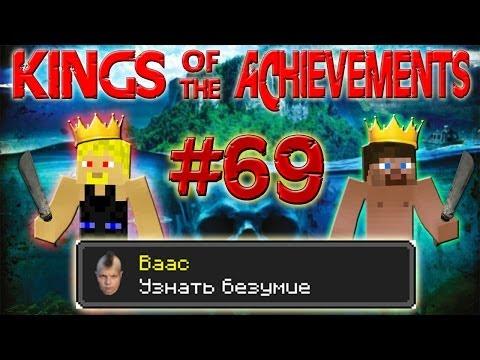 Короли Ачивок №69 Ваас