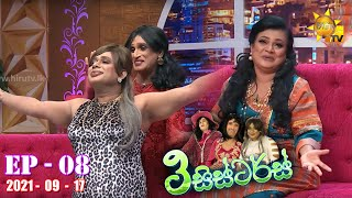 3 Sisters | Episode 08 | 2021-09-17