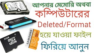How to recover Photo video mp3 || Formatted Memory Card Recovery || Deleted Files recover