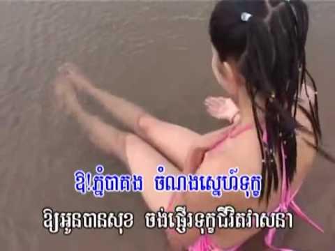Watch Phnom Bak Korng (khmer Sexy Karaoke) Video At Cambodia And Khmer News.mp4 video