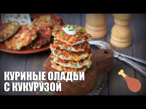 Куриные оладьи с кукурузой — видео рецепт