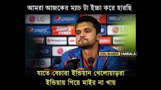 ICC troll 2017 bangladesh vs india funny video
