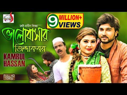 ভালোবাসার জিন্দা কবর - Bhalobashar Zinda Kobor | Kamrul Hasan | গ্রামীণ কিচ্ছা । Sadia thumbnail