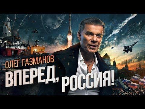Клипы Олег Газманов - Вперед Россия смотреть клипы