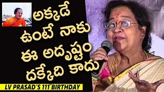 Actress Geethanjali Superb Speech @LV Prasad's 111th Birthday Anniversary