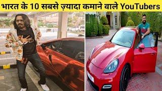 भारत के सबसे ज़्यादा कमाने वाले YouTubers || Top 10 highest paid YouTubers in India