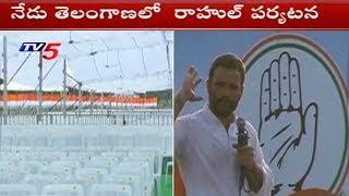 నేడు తెలంగాణలో రాహుల్ పర్యటన | Rahul Gandhi to Visit Telangana Today