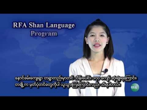 RFA Shan Language TV Program, 2013 May 4th Week