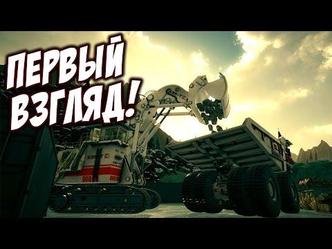 СИМУЛЯТОР ГИГАНТСКИХ МАШИН! - Giant Machines 2017