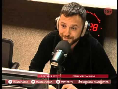 Роман «Зверь» Билык на радио Маяк