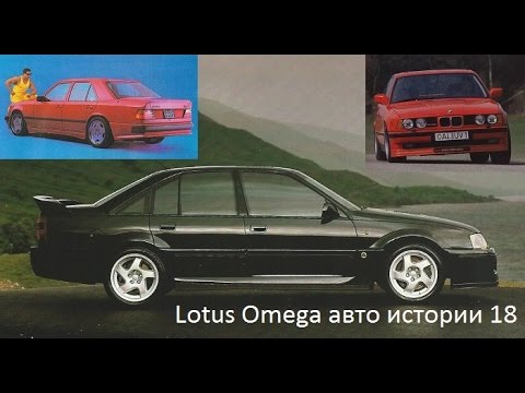Opel Lotus Omega Carlton biturbo авто истории 18