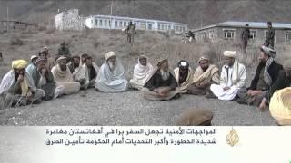 مخاطر السفر برا في أفغانستان