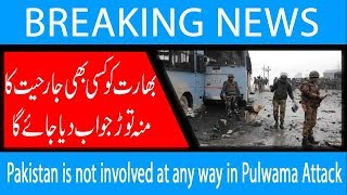 Pakistan is not involved at any way in Pulwama Attack | 21 February 2019 | 92NewsHD
