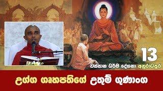 Sitha Sanasana Ama Daham 33