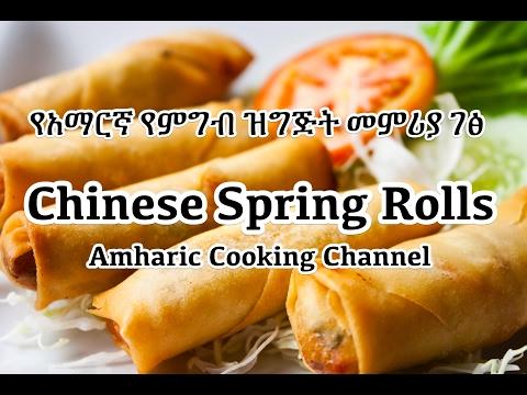 Chinese Vegetable Spring Roll Recipe - የአማርኛ የምግብ ዝግጅት መምሪያ ገፅ - Amharic Cooking Channel