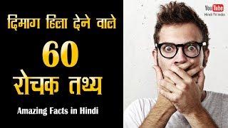 Mind blowing facts in Hindi | Hindi TV India