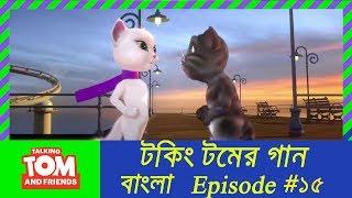 tumi amar emoni ekjon | Talking Tom Bangla Funny Song EPISODE -15