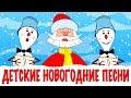 Детские новогодние песни 2018 mp3