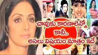 There are many more reasons behind Sridevi's Death..But here is the major reason behind the Mystery