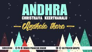 ANDHALA THARA     LYRICS    ANDHRA CHRISTHAVA KEERTHANALU    OLD CLASSICAL SONG    2018