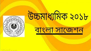 Higher Secondary (HS) 2018 Bengali Suggestion with Sure Common