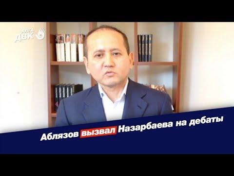 Аблязов вызвал Назарбаева на дебаты!