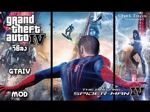 วิธีลง GTA IV Mod Spider-Man IV [ม็อดสไปร์เดอร์แมน] by CheLIoos