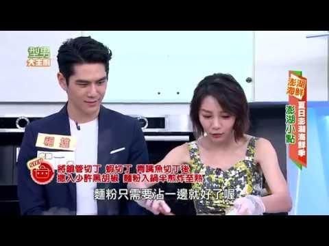台綜-型男大主廚-20160802 夏日澎湖海鮮季料理大賽!!
