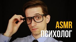 ASMR role play - Psychological exam. Weird questions in Russian. #86